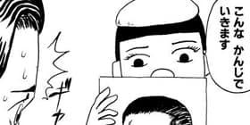 [第27話]増田こうすけ劇場 ギャグマンガ日和