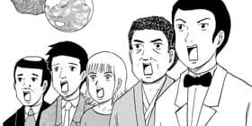 [第92話]増田こうすけ劇場 ギャグマンガ日和