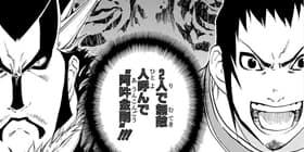 [第13話]AKABOSHI—異聞水滸伝—