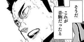 [第308話]ハイキュー!!