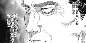 [第149話]BUNGO—ブンゴ—