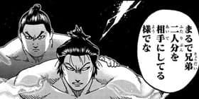 [第212話]火ノ丸相撲