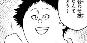 [第126話]火ノ丸相撲