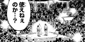 [第164話]火ノ丸相撲