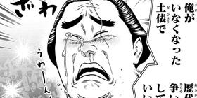 [第168話]火ノ丸相撲