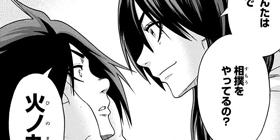 [第149話]火ノ丸相撲