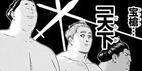 [第166話]火ノ丸相撲