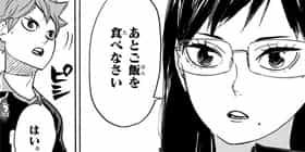 [第326話]ハイキュー!!