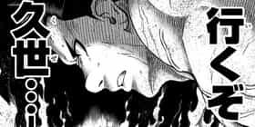 [第220話]火ノ丸相撲