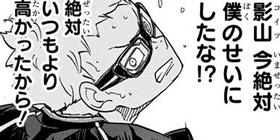 [第241話]ハイキュー!!