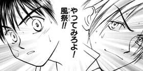 [第97話]ホイッスル!