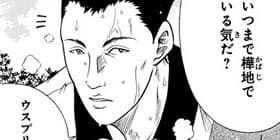 [第74話]新テニスの王子様
