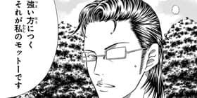 [第86話]新テニスの王子様