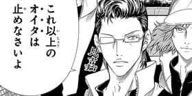 [第82話]新テニスの王子様
