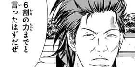 [第83話]新テニスの王子様