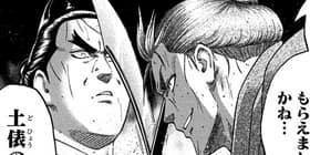 [第236話]火ノ丸相撲