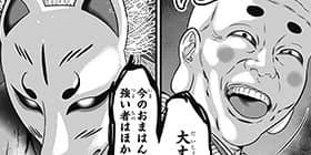 [第二章/4話]奴隷遊戯 GUREN