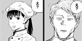 第30話]呪術廻戦 - 芥見下々 | 少年ジャンプ+