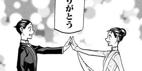 [第86話]背すじをピン!と~鹿高競技ダンス部へようこそ~
