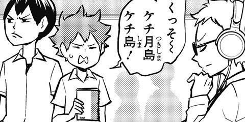[55回]れっつ!ハイキュー!?