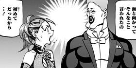 [第56話]背すじをピン!と~鹿高競技ダンス部へようこそ~