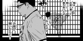 [第61話]火ノ丸相撲