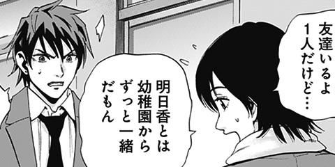 [1話/第弐章]カラダ探し