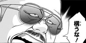 [第64話]火ノ丸相撲