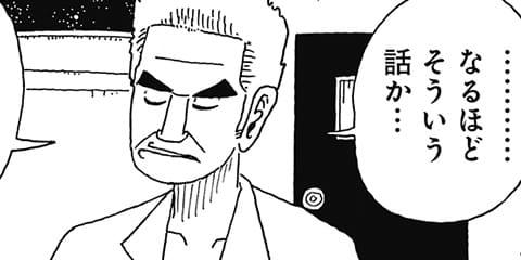 [64話]とんかつDJアゲ太郎