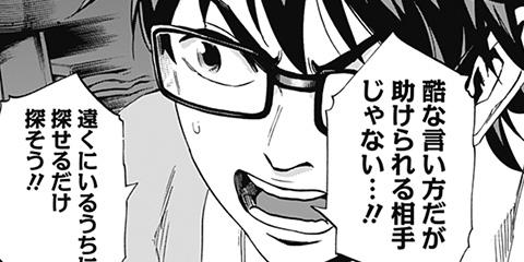 [4話/第弐章]カラダ探し