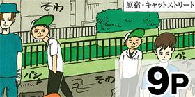 [番外編2]とんかつDJアゲ太郎