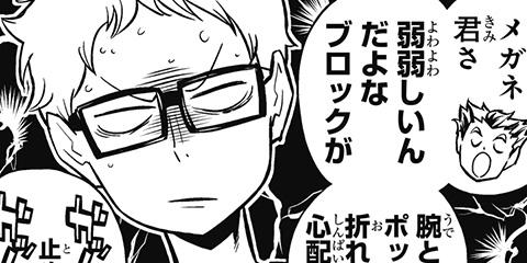 [70回]れっつ!ハイキュー!?