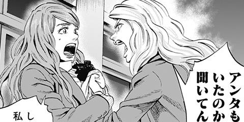 [12話/第弐章]カラダ探し