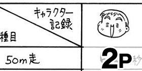 [番外編5]ライジング インパクト