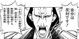 [第76話]るろうに剣心—明治剣客浪漫譚—