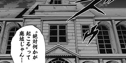 [19話/第弐章]カラダ探し