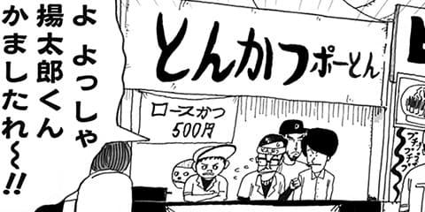 [79話]とんかつDJアゲ太郎