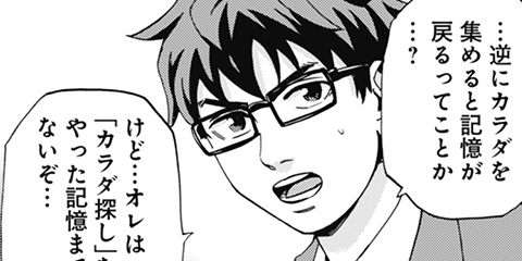 [24話/第弐章]カラダ探し