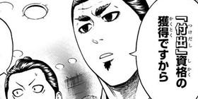[第92話]火ノ丸相撲