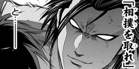 [第93話]火ノ丸相撲