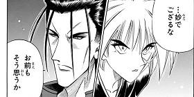 [第98話]るろうに剣心—明治剣客浪漫譚—