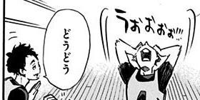 [第95話]ハイキュー!!