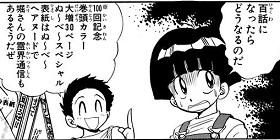 [第100話]地獄先生ぬ~べ~