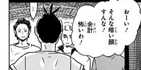 [第100話]ハイキュー!!