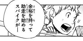 [第104話]ハイキュー!!