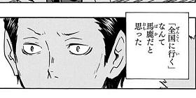 [第105話]ハイキュー!!