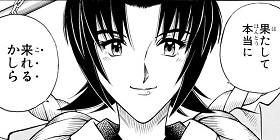 [第121話]るろうに剣心—明治剣客浪漫譚—