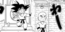 [第125話]DRAGON BALL