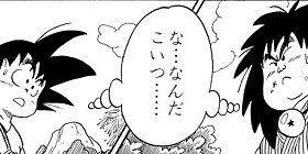 [第138話]DRAGON BALL