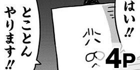 [特別収録作品10]干物妹!うまるちゃん